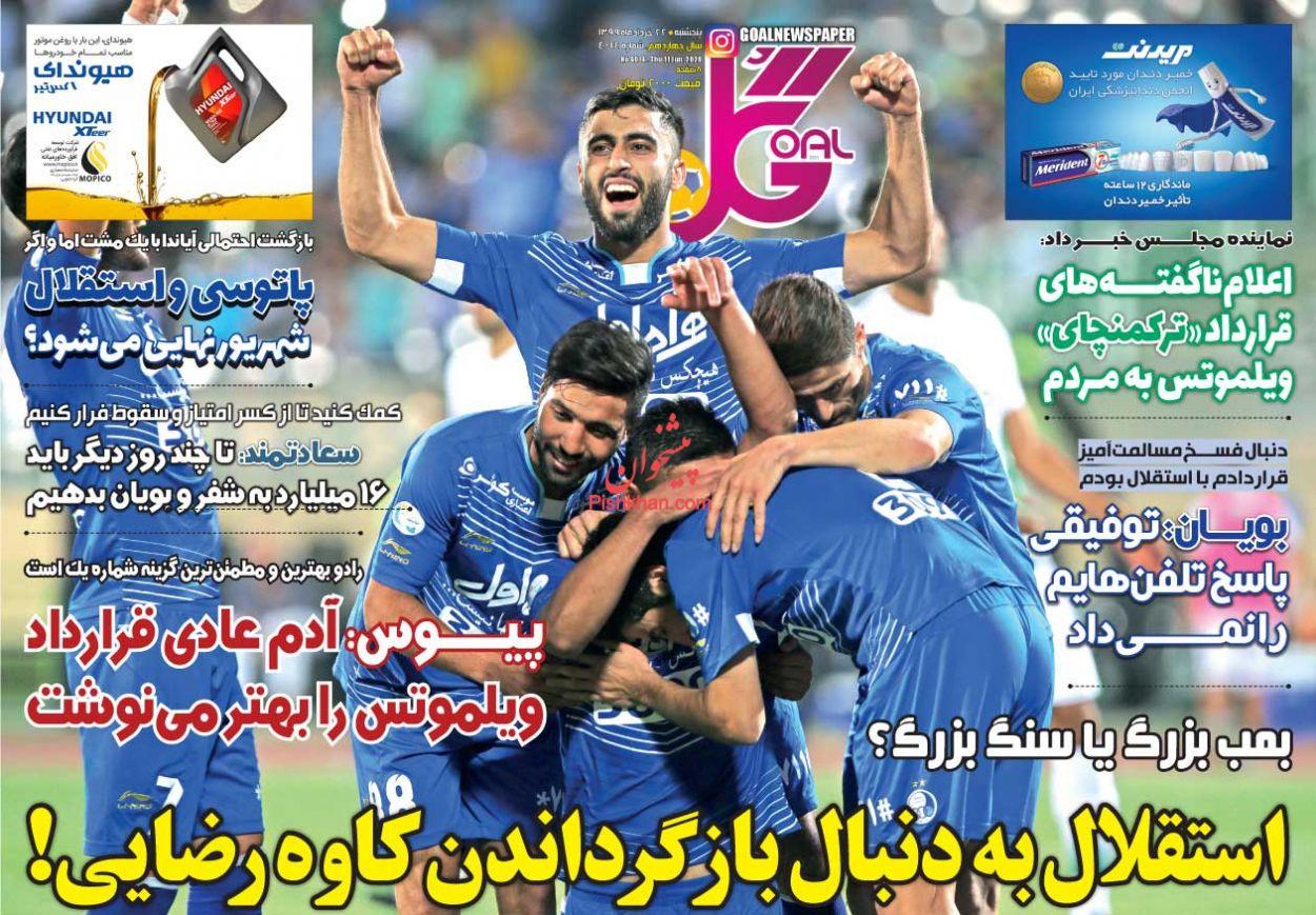عناوین اخبار روزنامه گل در روز پنجشنبه ۲۲ خرداد
