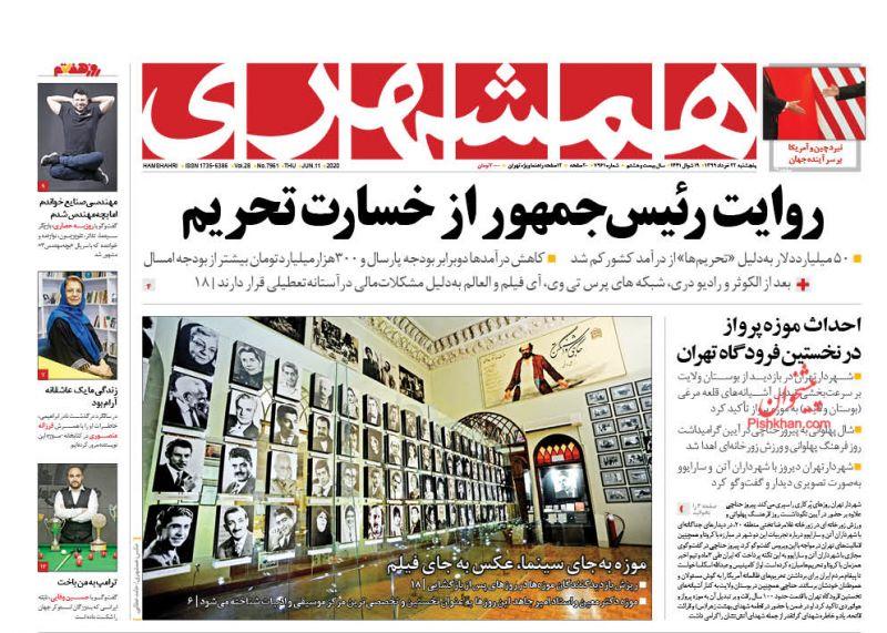 عناوین اخبار روزنامه همشهری در روز پنجشنبه ۲۲ خرداد
