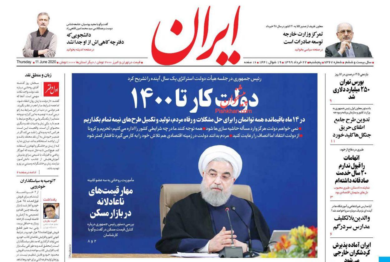 عناوین اخبار روزنامه ایران در روز پنجشنبه ۲۲ خرداد