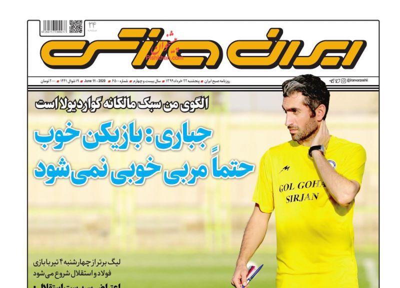 عناوین اخبار روزنامه ایران ورزشی در روز پنجشنبه ۲۲ خرداد