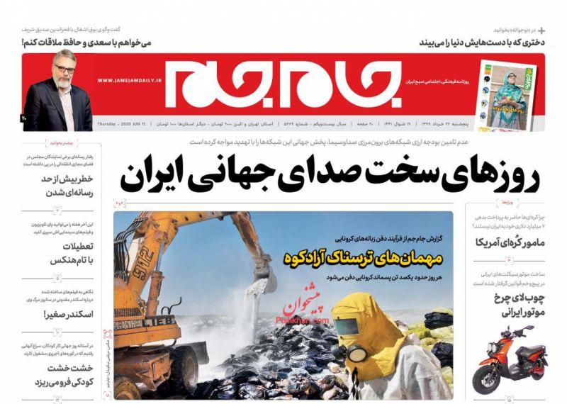 عناوین اخبار روزنامه جام جم در روز پنجشنبه ۲۲ خرداد