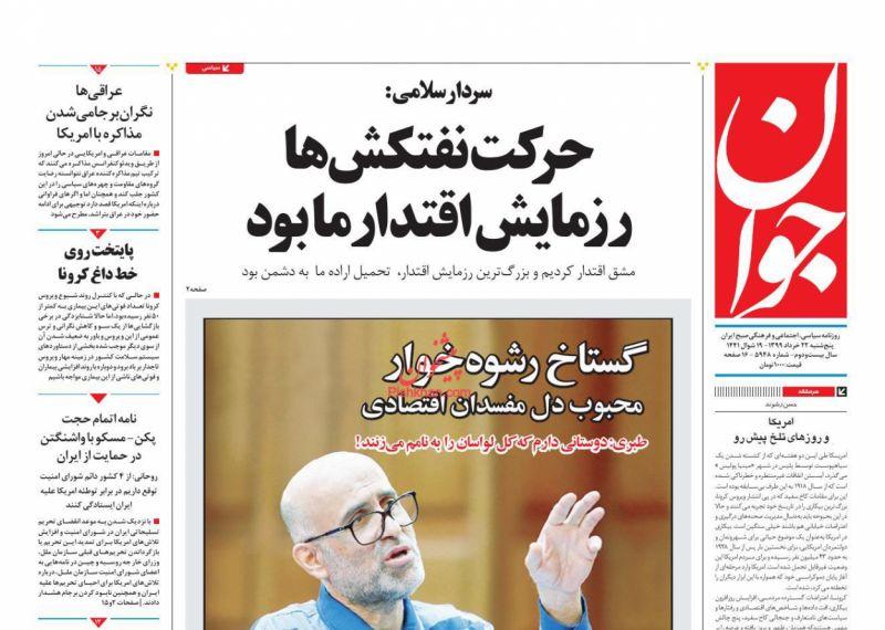 عناوین اخبار روزنامه جوان در روز پنجشنبه ۲۲ خرداد
