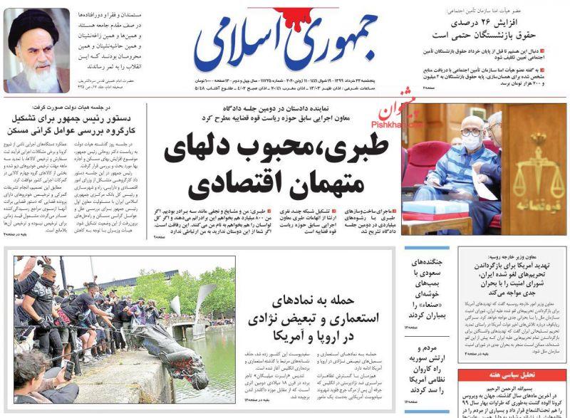 عناوین اخبار روزنامه جمهوری اسلامی در روز پنجشنبه ۲۲ خرداد