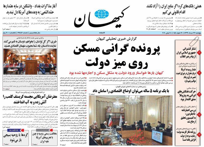 عناوین اخبار روزنامه کيهان در روز پنجشنبه ۲۲ خرداد