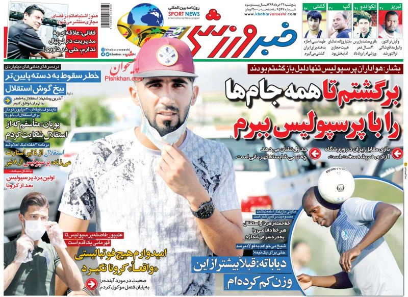 عناوین اخبار روزنامه خبر ورزشی در روز پنجشنبه ۲۲ خرداد