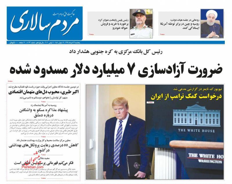 عناوین اخبار روزنامه مردم سالاری در روز پنجشنبه ۲۲ خرداد