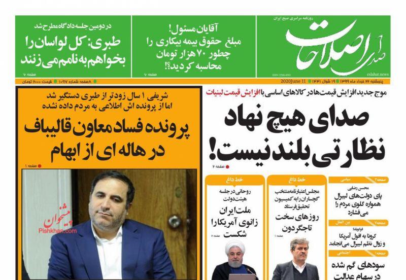 عناوین اخبار روزنامه صدای اصلاحات در روز پنجشنبه ۲۲ خرداد