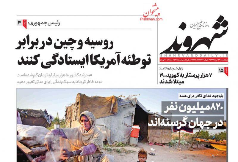عناوین اخبار روزنامه شهروند در روز پنجشنبه ۲۲ خرداد