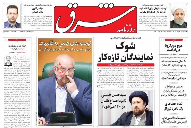 عناوین اخبار روزنامه شرق در روز پنجشنبه ۲۲ خرداد