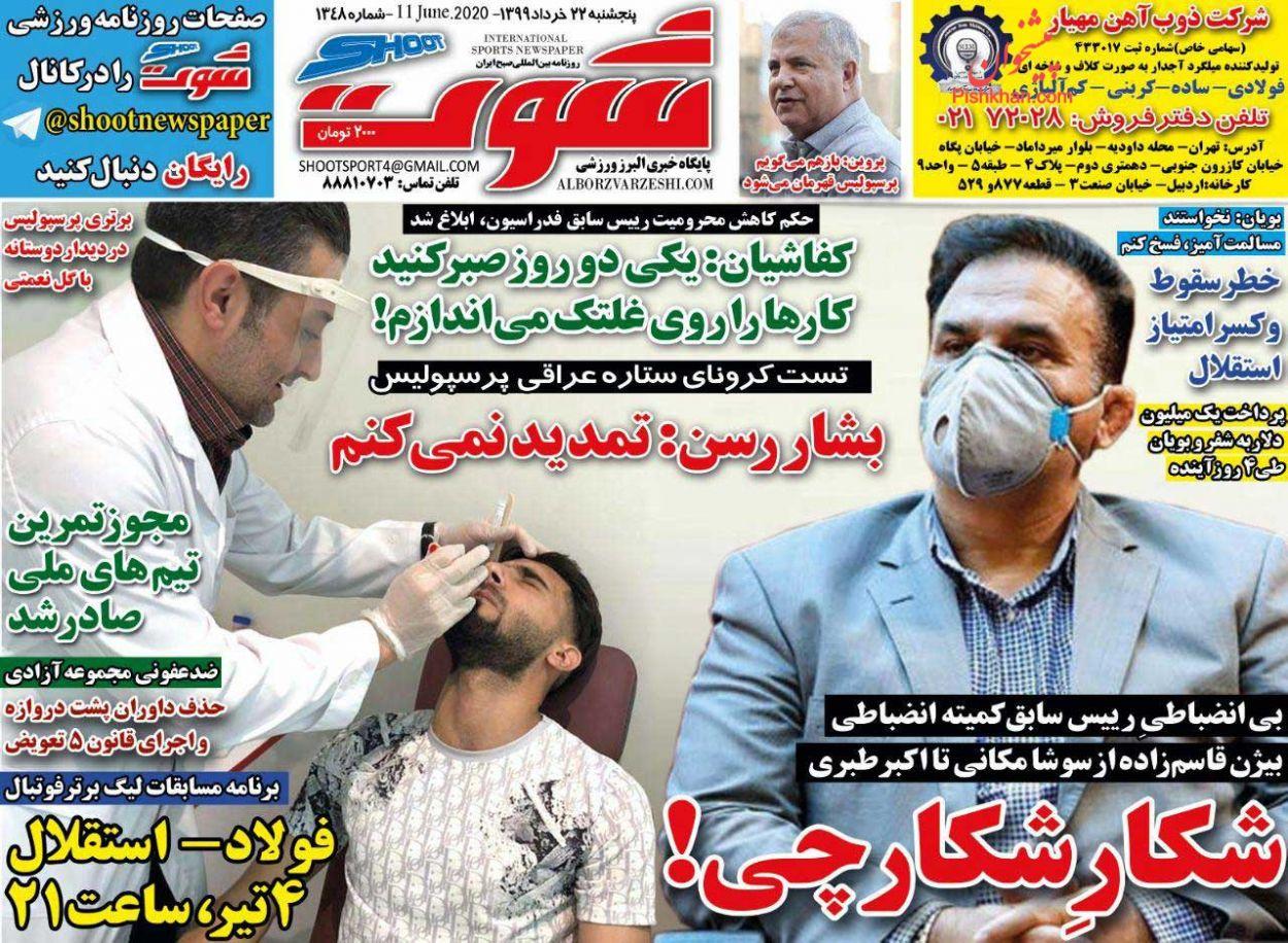 عناوین اخبار روزنامه شوت در روز پنجشنبه ۲۲ خرداد