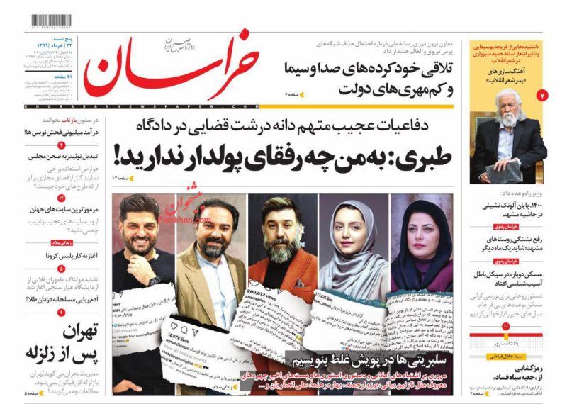 عناوین اخبار روزنامه خراسان در روز پنجشنبه ۲۲ خرداد