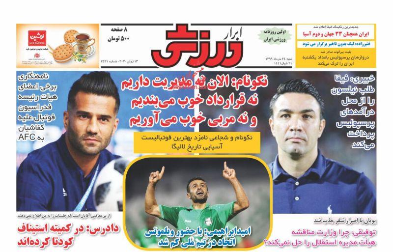عناوین اخبار روزنامه ابرار ورزشى در روز شنبه ۲۴ خرداد