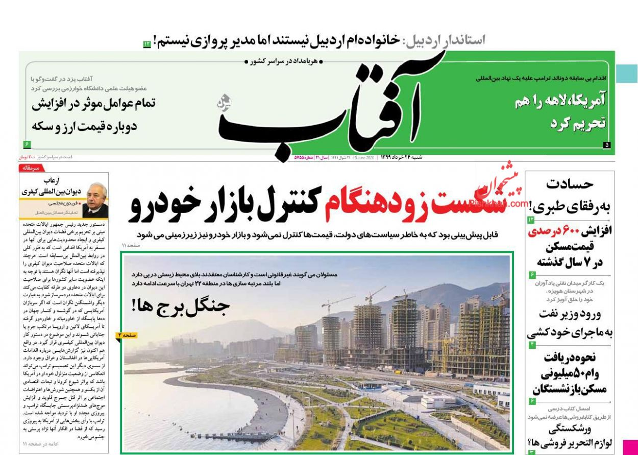 عناوین اخبار روزنامه آفتاب یزد در روز شنبه ۲۴ خرداد