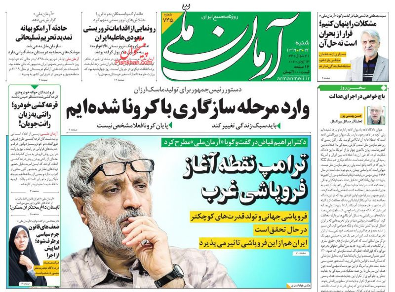 عناوین اخبار روزنامه آرمان ملی در روز شنبه ۲۴ خرداد