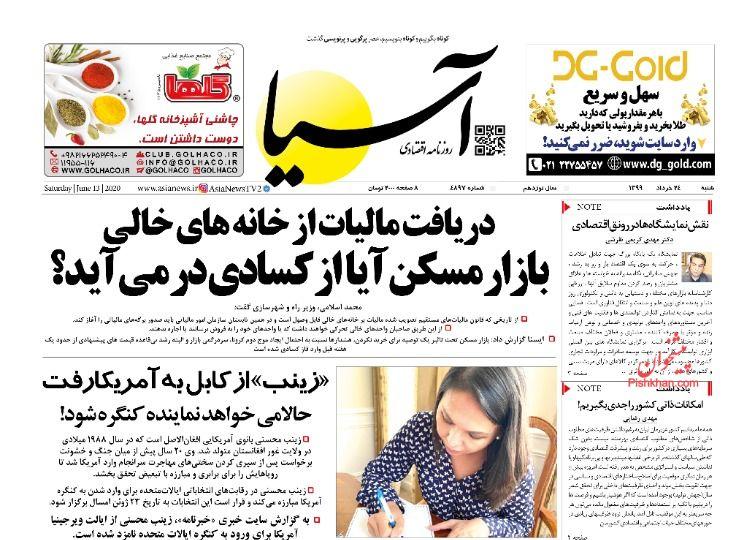 عناوین اخبار روزنامه آسیا در روز شنبه ۲۴ خرداد