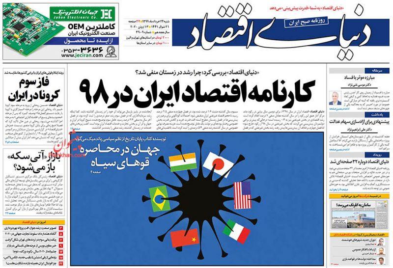 عناوین اخبار روزنامه دنیای اقتصاد در روز شنبه ۲۴ خرداد