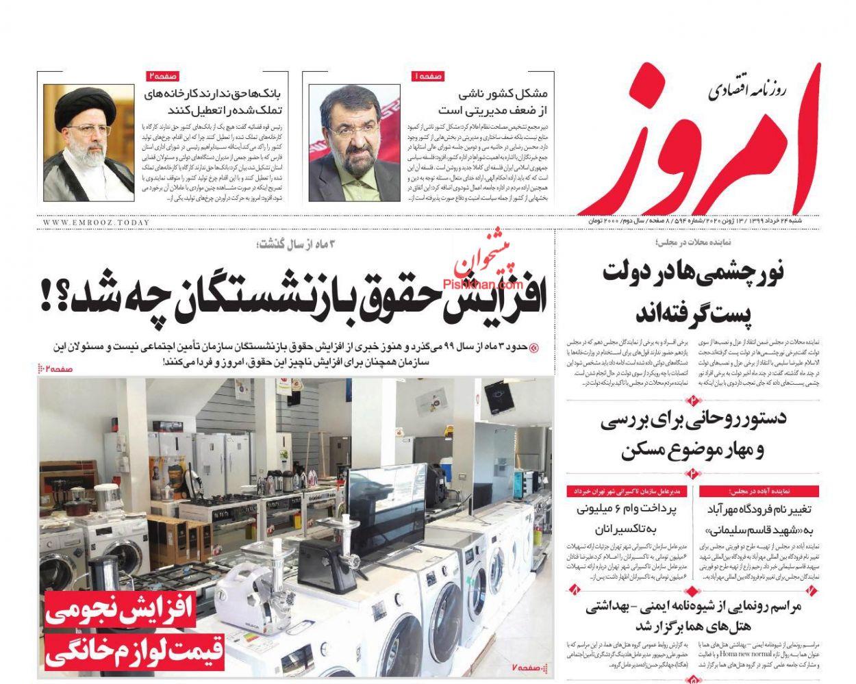 عناوین اخبار روزنامه امروز در روز شنبه ۲۴ خرداد