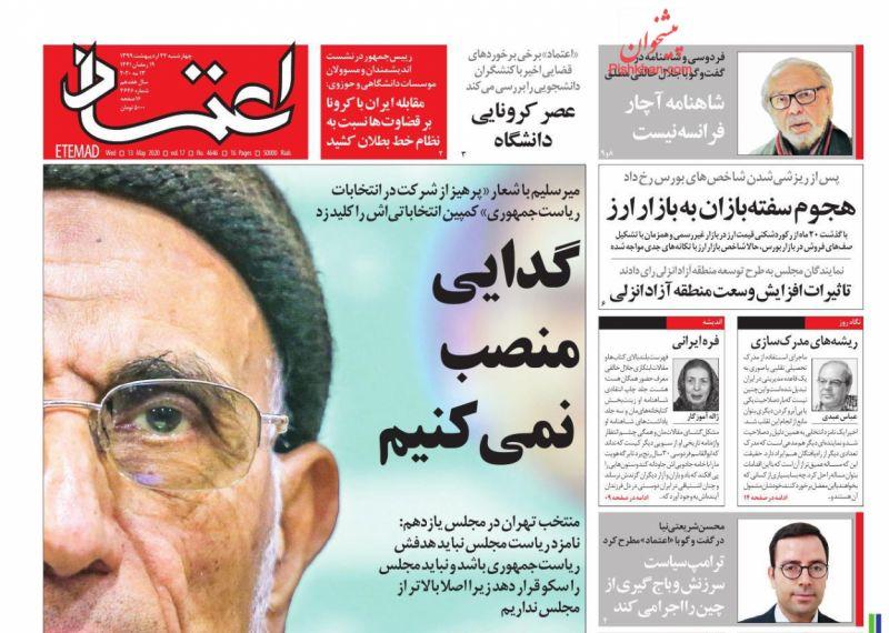 عناوین اخبار روزنامه اعتماد در روز شنبه ۲۴ خرداد