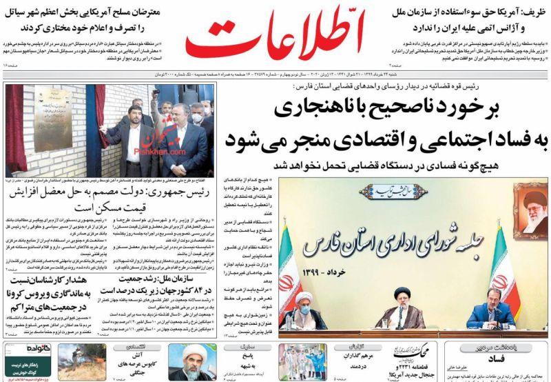 عناوین اخبار روزنامه اطلاعات در روز شنبه ۲۴ خرداد