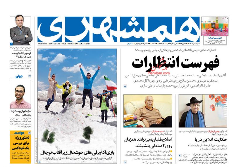 عناوین اخبار روزنامه همشهری در روز شنبه ۲۴ خرداد