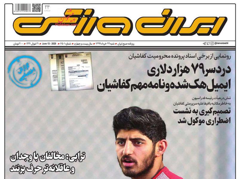 عناوین اخبار روزنامه ایران ورزشی در روز شنبه ۲۴ خرداد