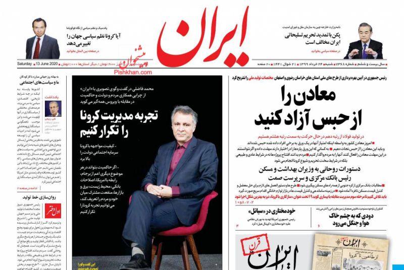 عناوین اخبار روزنامه ایران در روز شنبه ۲۴ خرداد