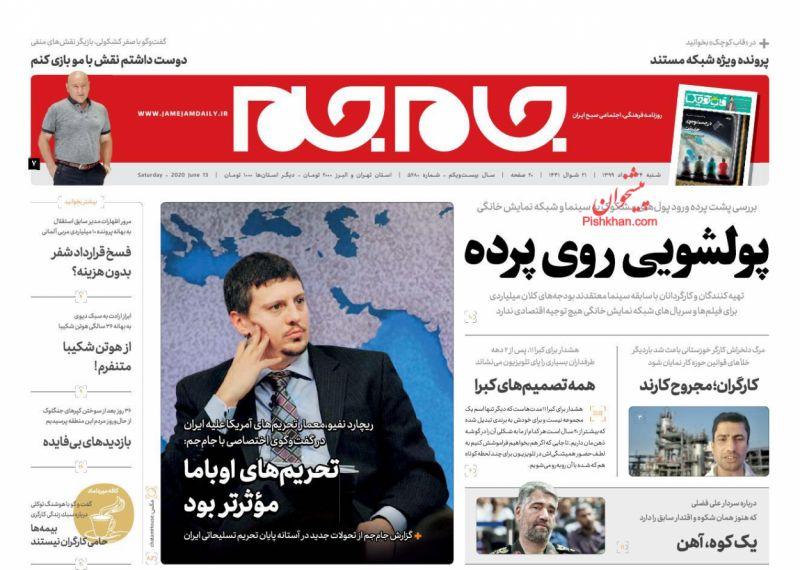 عناوین اخبار روزنامه جام جم در روز شنبه ۲۴ خرداد