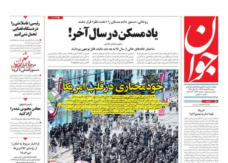 عناوین اخبار روزنامه جوان در روز شنبه ۲۴ خرداد