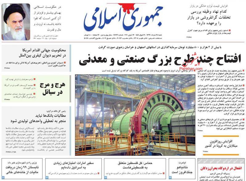عناوین اخبار روزنامه جمهوری اسلامی در روز شنبه ۲۴ خرداد