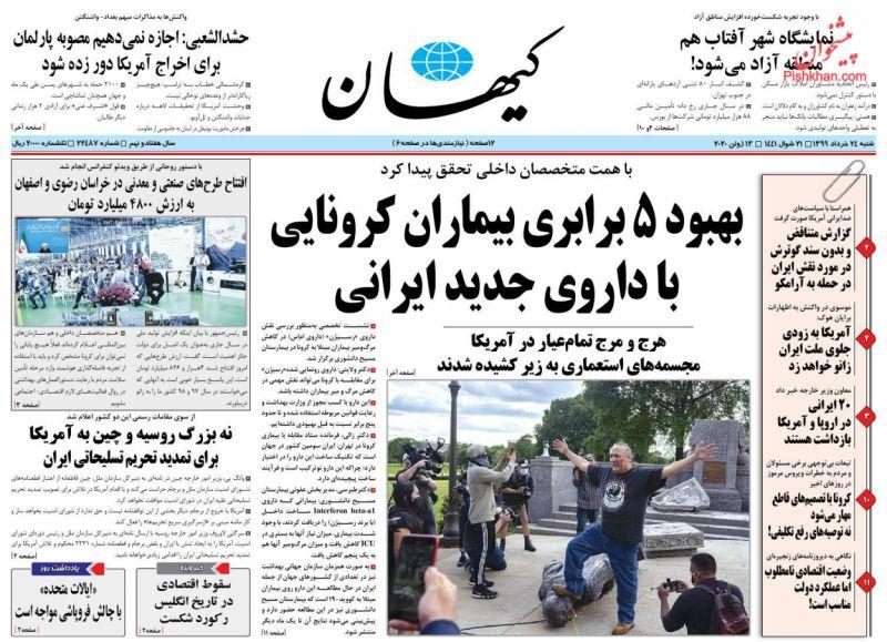 عناوین اخبار روزنامه کيهان در روز شنبه ۲۴ خرداد