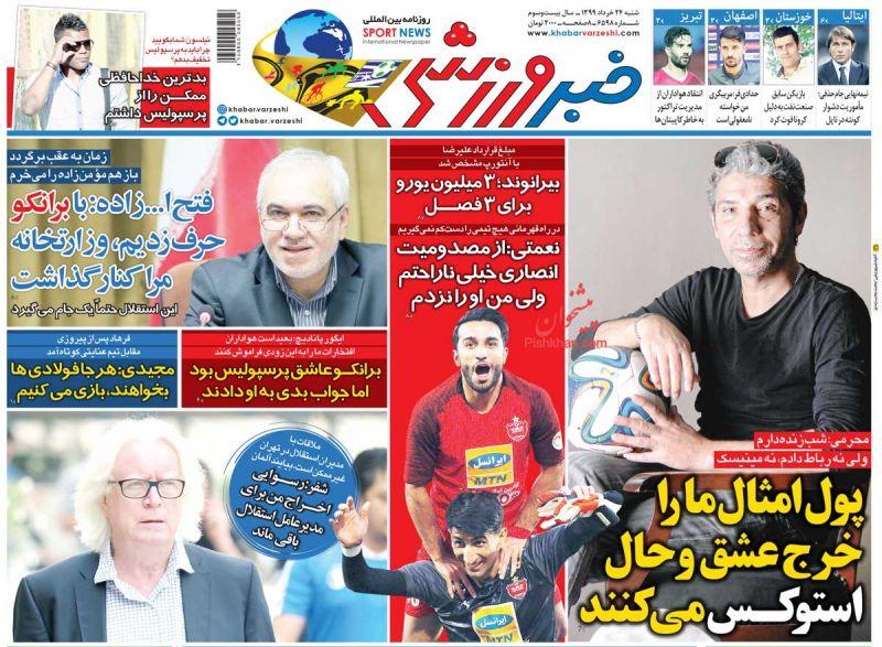 عناوین اخبار روزنامه خبر ورزشی در روز شنبه ۲۴ خرداد
