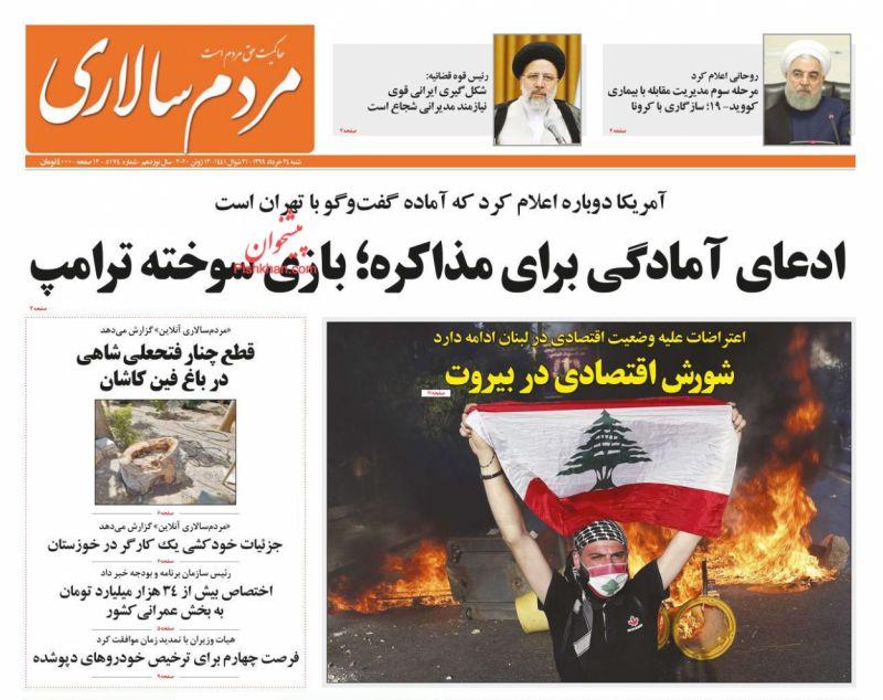 عناوین اخبار روزنامه مردم سالاری در روز شنبه ۲۴ خرداد