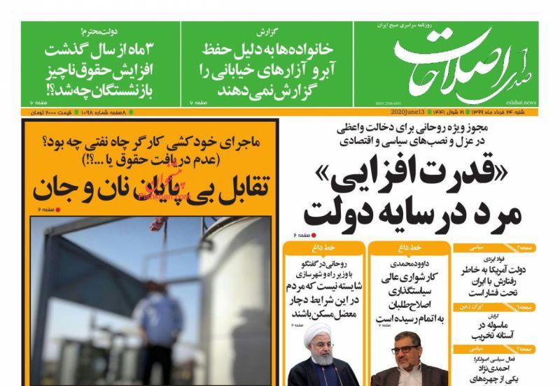 عناوین اخبار روزنامه صدای اصلاحات در روز شنبه ۲۴ خرداد