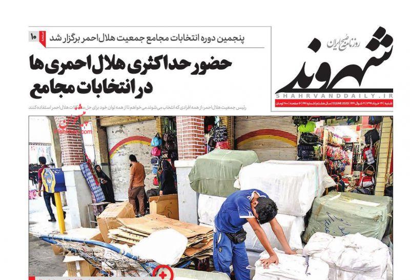 عناوین اخبار روزنامه شهروند در روز شنبه ۲۴ خرداد