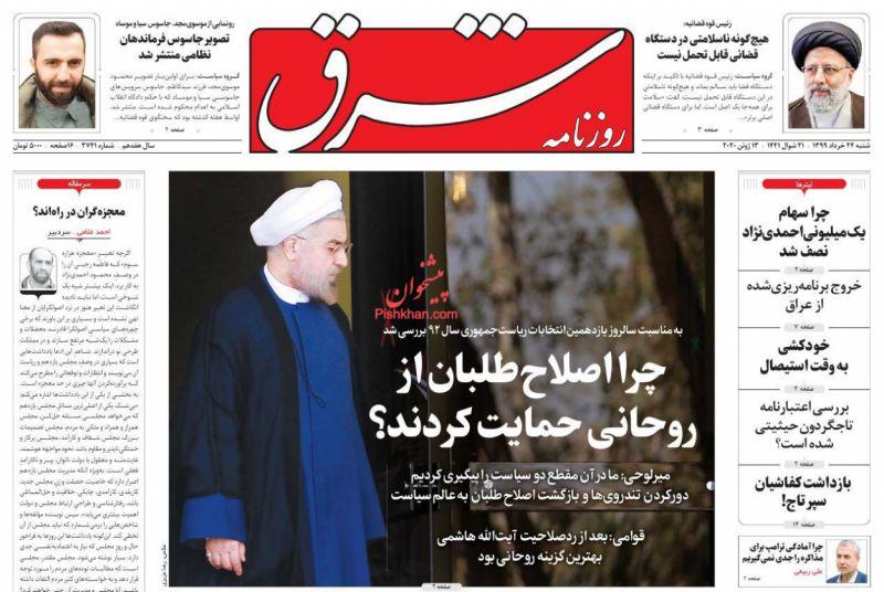 عناوین اخبار روزنامه شرق در روز شنبه ۲۴ خرداد