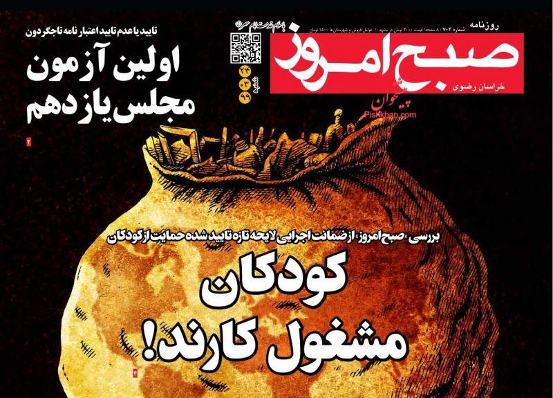 عناوین اخبار روزنامه صبح امروز در روز شنبه ۲۴ خرداد