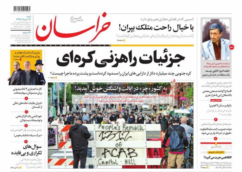 عناوین اخبار روزنامه خراسان در روز شنبه ۲۴ خرداد