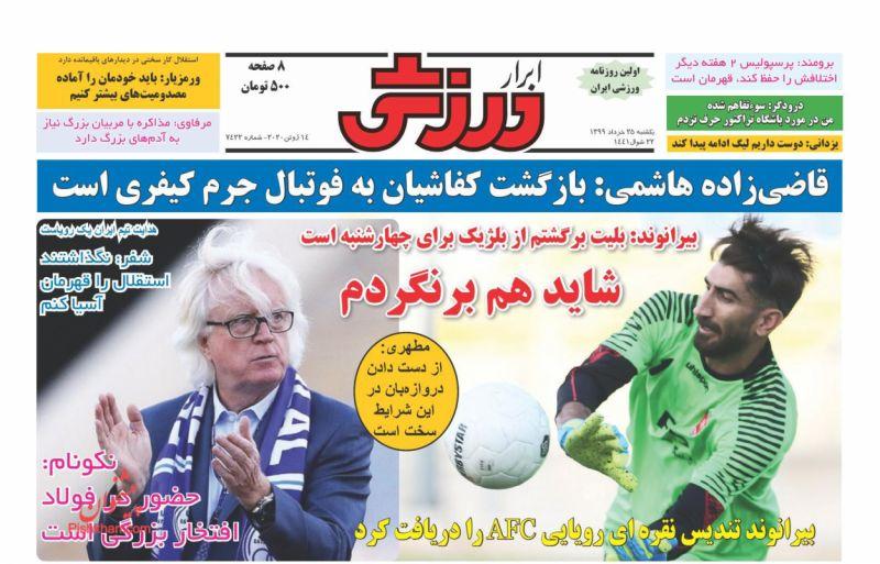 عناوین اخبار روزنامه ابرار ورزشى در روز یکشنبه ۲۵ خرداد