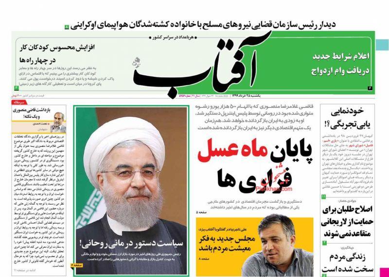 عناوین اخبار روزنامه آفتاب یزد در روز یکشنبه ۲۵ خرداد