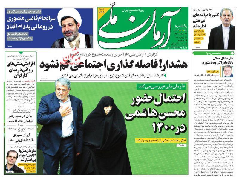 عناوین اخبار روزنامه آرمان ملی در روز یکشنبه ۲۵ خرداد