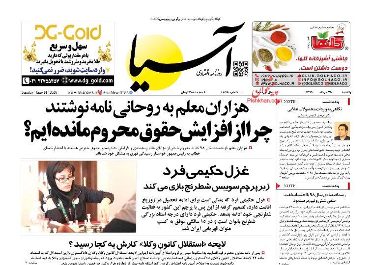 عناوین اخبار روزنامه آسیا در روز یکشنبه ۲۵ خرداد
