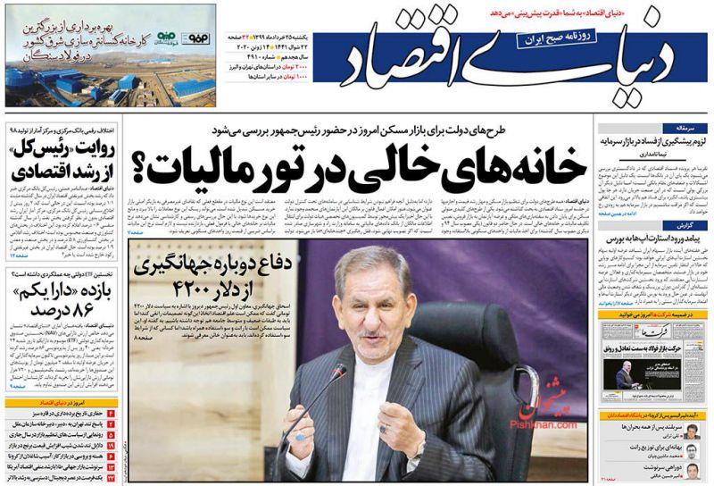 عناوین اخبار روزنامه دنیای اقتصاد در روز یکشنبه ۲۵ خرداد