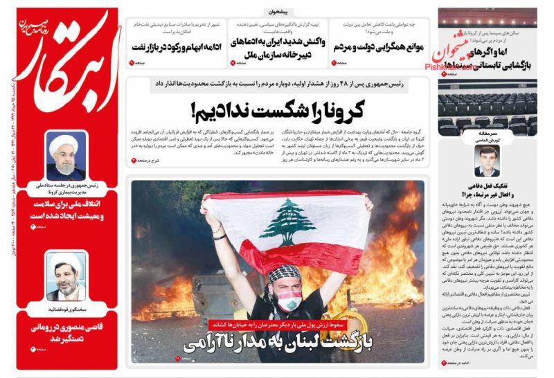 عناوین اخبار روزنامه ابتکار در روز یکشنبه ۲۵ خرداد