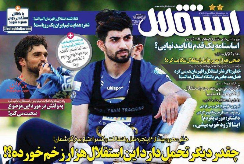 عناوین اخبار روزنامه استقلال جوان در روز یکشنبه ۲۵ خرداد