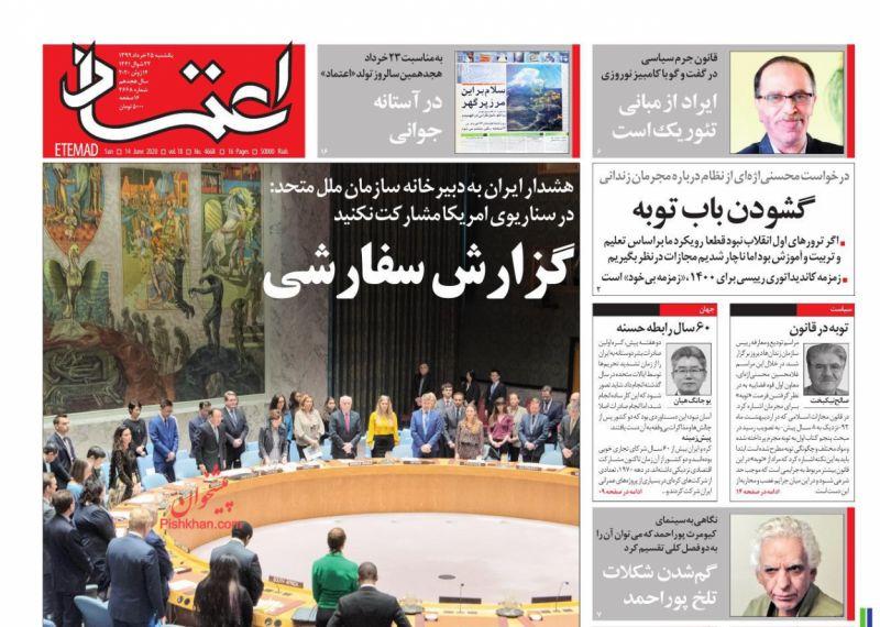 عناوین اخبار روزنامه اعتماد در روز یکشنبه ۲۵ خرداد