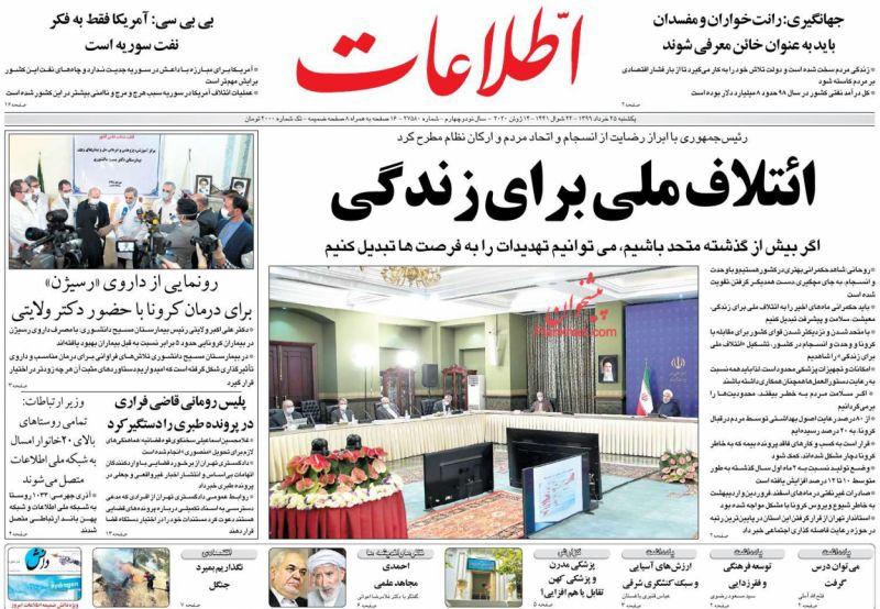 عناوین اخبار روزنامه اطلاعات در روز یکشنبه ۲۵ خرداد