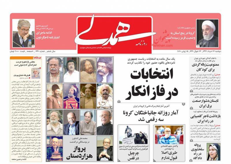 عناوین اخبار روزنامه همدلی در روز یکشنبه ۲۵ خرداد
