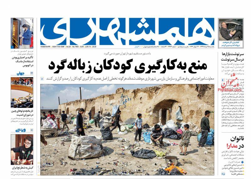 عناوین اخبار روزنامه همشهری در روز یکشنبه ۲۵ خرداد