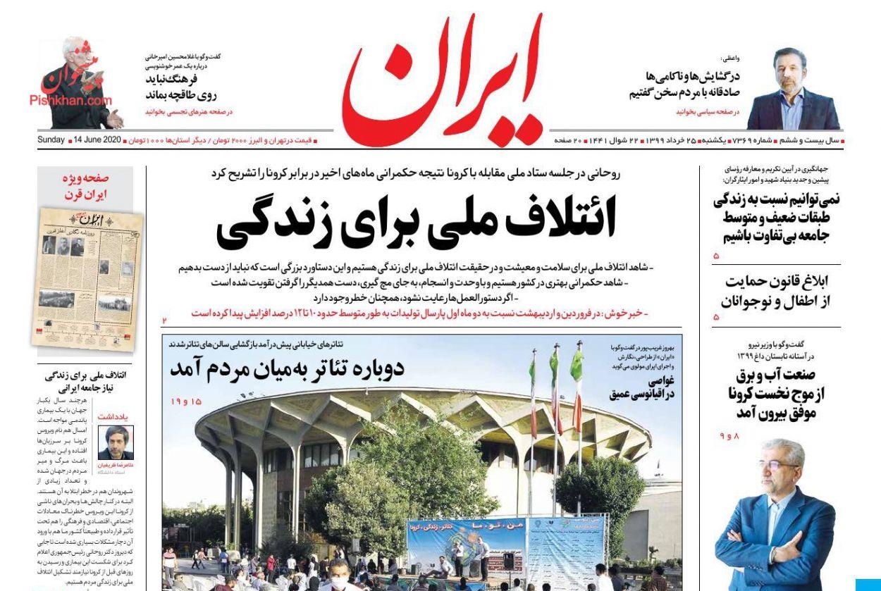 عناوین اخبار روزنامه ایران در روز یکشنبه ۲۵ خرداد