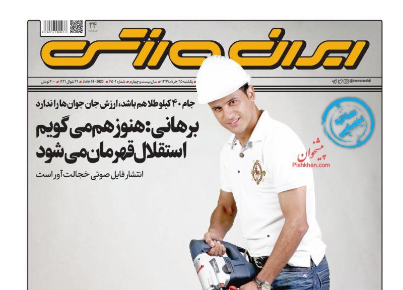 عناوین اخبار روزنامه ایران ورزشی در روز یکشنبه ۲۵ خرداد